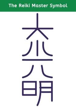 The-Reiki-Master-Symbol